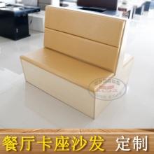 新款单卡餐厅沙发-7