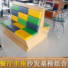 新款双卡餐厅沙发-17