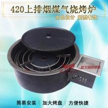 【亚卫】420上抽烟燃气烧烤炉
