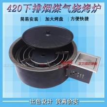 【亚卫】420下排烟天然气烧烤炉