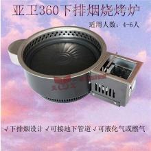 【亚卫】360下排烟天然气烧烤炉