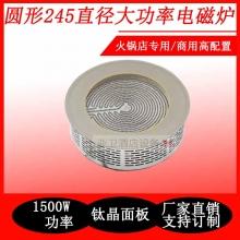 亚卫品牌245圆形小功率火锅电陶炉