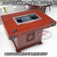 烤涮一体桌KSZ740-70