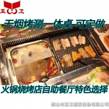 烤涮一体桌KSZ43