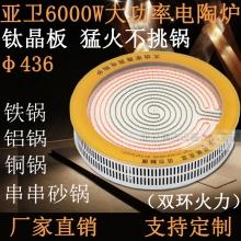 圆436钛晶板6000W电陶炉