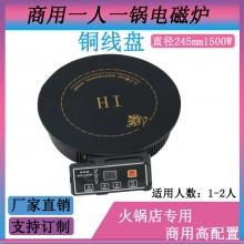 亚卫品牌245-1500W电磁炉