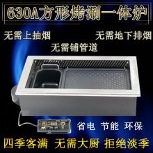 下抽风烤涮炉WY63025-630A