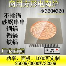方320*320钛晶电陶炉