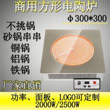 YW-DTL-方300电陶炉