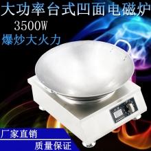 亚卫3500W大功率台式凹面炒锅电磁炉