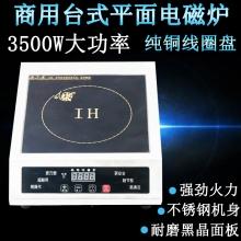 亚卫商用电磁炉3500W大功率平面式电磁灶