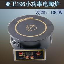 亚卫品牌196小功率小火锅烧烤电磁炉