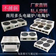 亚卫二头炉电陶炉/煲仔电磁炉