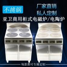 亚卫电磁炉多头柜式四头炉煲仔炉