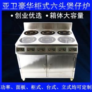 亚卫电陶炉六头炉 柜式煲仔炉