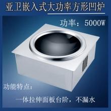 亚卫商用5000W大功率嵌入式电磁凹炉大功率爆炒出锅速度快