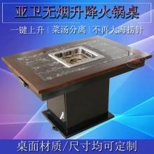 无烟升降火锅桌SJHG02