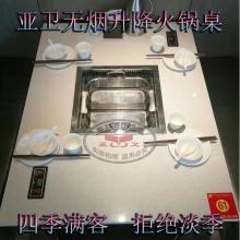 无烟升降火锅桌SJHG01
