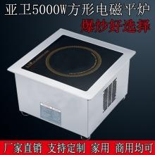 亚卫新款商用/家用5000W大功率爆炒电磁平炉