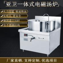 亚卫超大容量一体式电磁汤炉