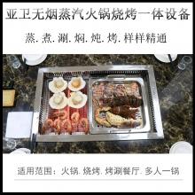 亚卫无烟蒸汽火锅烧烤一体桌