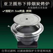 亚卫圆形嵌入式下排烟带过滤网炭烤炉