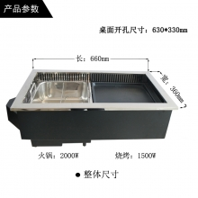 亚卫660方形烤涮一体炉