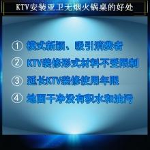 亚卫KTV无烟火锅桌