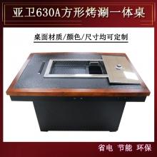 亚卫630A烤涮一体桌
