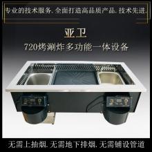 亚卫720烤涮炸一体炉