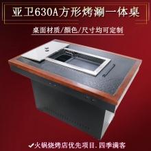 630烤涮一体桌KSZ50