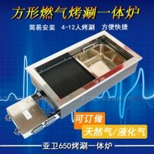 【亚卫】650B煤气烤涮一体炉