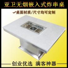 亚卫商用网红自助无烟炸串桌油炸炉日式火锅桌设备