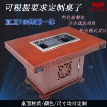 烤涮一体桌KSZ-740