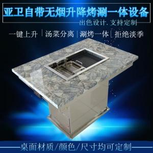 不锈钢无烟升降烤涮一体桌-SJKSZ01