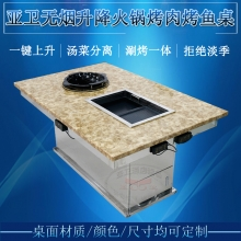 铁脚火锅烧肉烤鱼桌HGZ-T19