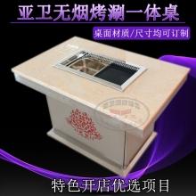 650不锈钢无烟烤涮一体桌KSZ02