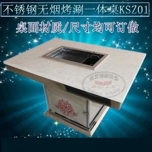 不锈钢无烟烤涮一体桌KSZ01