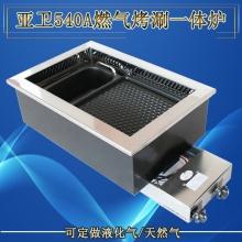 【亚卫】540A煤气烤涮一体炉
