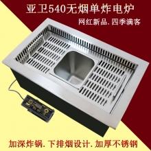 亚卫540单炸电炉