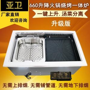 亚卫660升降火锅烧烤一体炉