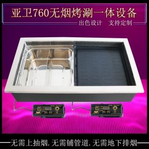 亚卫760烤涮一体炉