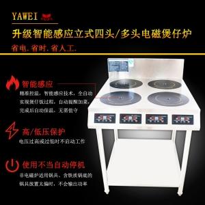 亚卫电磁四头炉 智能探温立式四头炉
