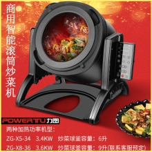 力图炒菜机滚筒炒菜锅X5-34