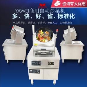 亚卫商用自动智能大功率电磁滚筒炒菜机