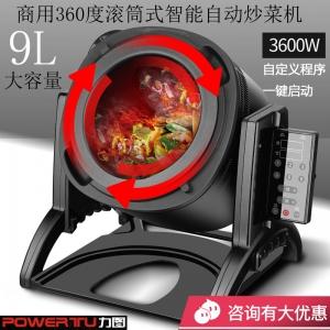 力图商用智能全自动滚筒式炒菜机X8-36