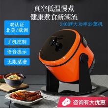 家用滚筒全自动智能炒菜机器人 WiFi手机控制