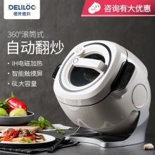 德国德莱德利炒菜机家用全自动智能炒饭机器人CM-800