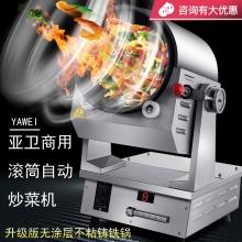亚卫商用全自动智能炒菜机
