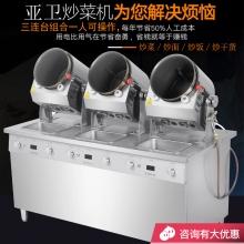 亚卫商用全自动智能三头炒菜机